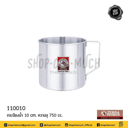 กระป๋องน้ำ 10-12 ซม. หัวม้าลาย