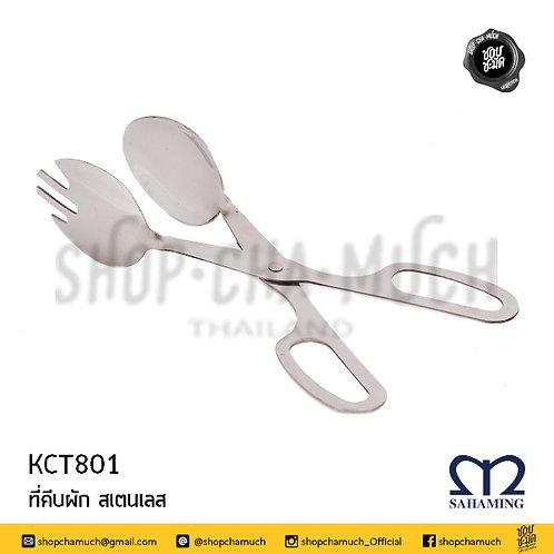 ที่คีบผักสลัด Sahaming เอ็มมงกุฎ KCT801