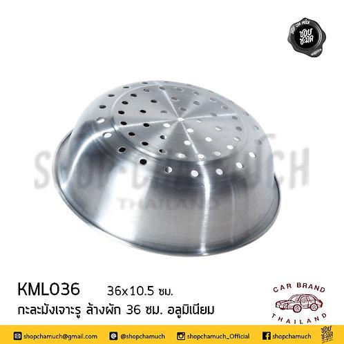 กะละมังเจาะรู /กะละมังล้างผัก 36 ซม. อลูมิเนียม ตรารถยนต์ KML036