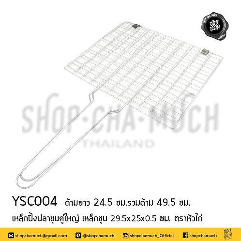 เหล็กปิ้งปลา ตะข่ายเหล็กชุบ คู่ใหญ่ ตราหัวไก่ YSC004