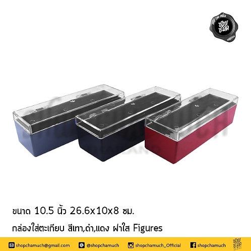 กล่องตะเกียบ 10.5 นิ้ว 26.6x10x8 ซม. ฝาใส 3สีให้เลือก ดำ-เทา-แดง Figures ฟิกเกอร