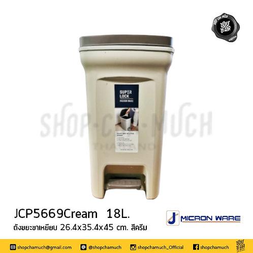 ถังขยะ ขาเหยียบ สีครีม 26.4x35.4x45 ความจุ 18L. JCP