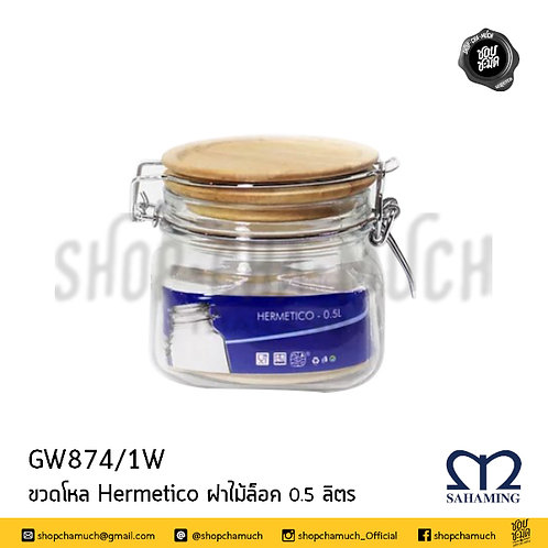ขวดโหลฝาล็อค ไม้เหลี่ยม Hermetico Jar  0.5-1.5 L Sahaming เอ็มมงกุฎ