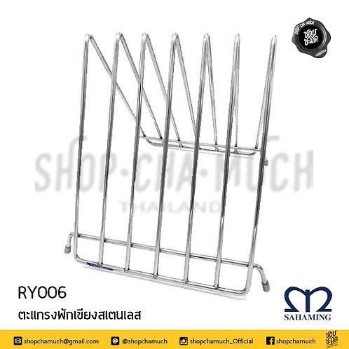 ตะแกรงพักเขียง สแตนเลส HL-06  Sahaming เอ็มมงกุฎ RY006