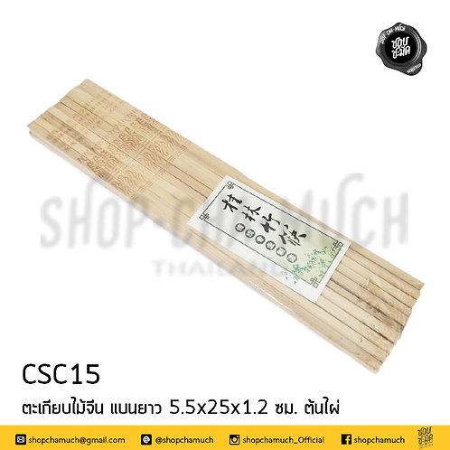 ตะเกียบไม้จีน ทรงแบนยาวต้นไผ่ CSC15