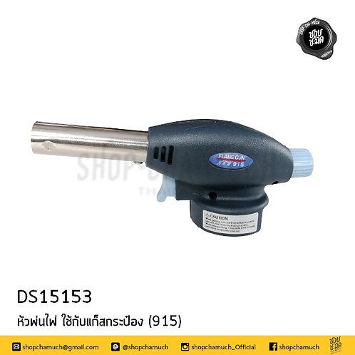 หัวปืนพ่นไฟ ใช้กับแก็สกระป๋อง DS15153