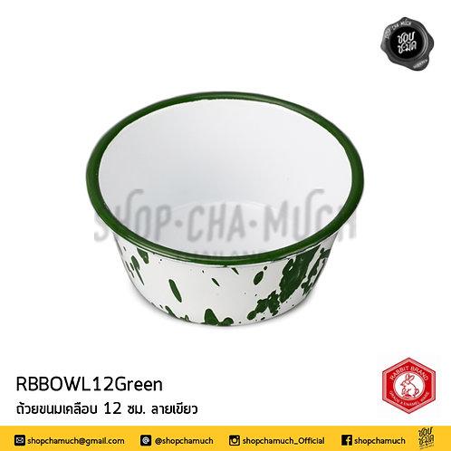 ถ้วยขนมเคลือบEnamel 12 ซม. ลายเขียว ตรากระต่าย RBBOWL12Green