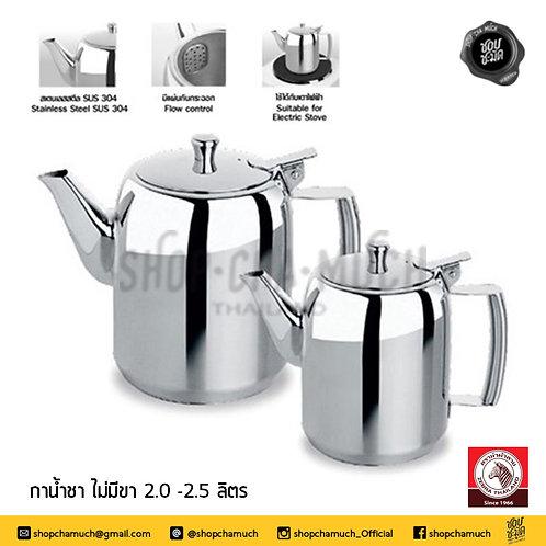 กาน้ำชา 2 - 2.5 ลิตร หัวม้าลาย
