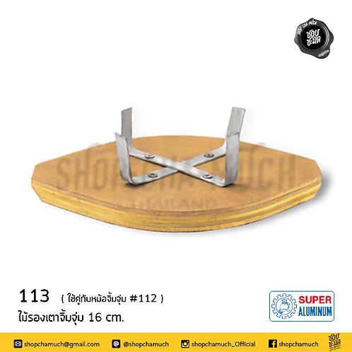 ไม้รองเตาจิ้มจุ่ม 16 cm. ตราถุงเงิน 113