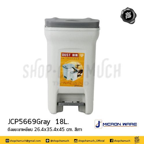 ถังขยะ ขาเหยียบ สีเทา ขนาด 26.4x35.4x45 ความจุ 18L. JCP