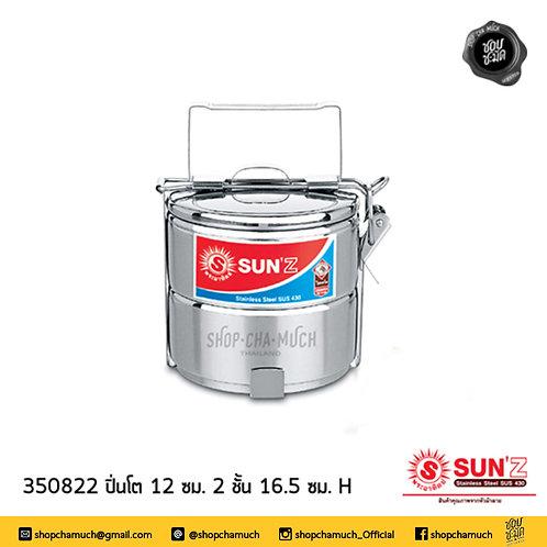 ปิ่นโต 12 ซม. 2 ชั้น พระอาทิตย์ 350822
