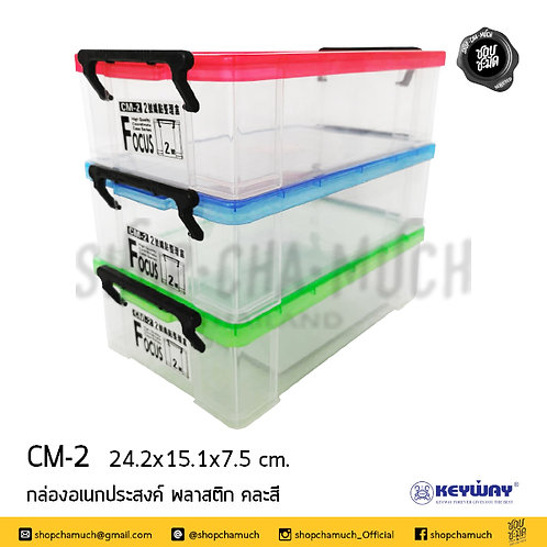กล่องอเนกประสงค์ 24.2x15.1x7.5 ซม. พลาสติกคละสี  CM-2 Keyway