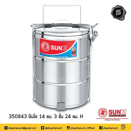 ปิ่นโต 14 ซม. 3 ชั้น พระอาทิตย์ 350843