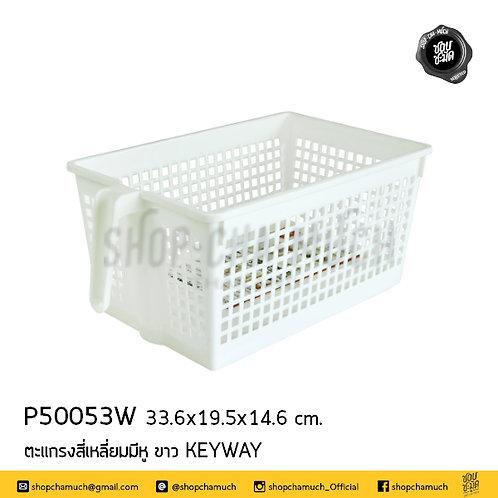 ตะแกรงสี่เหลี่ยมมีหูจับ 33.6x19.5x14.6 cm. พลาสติก Keyway