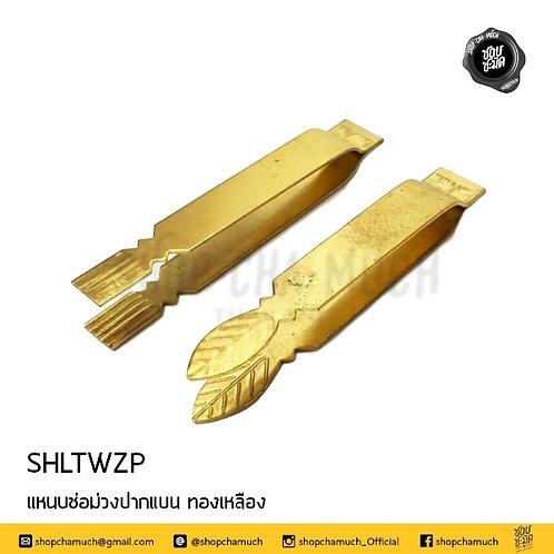 แหนบช่อม่วง มีให้เลือก 2แบบ ปากแบน-ปากใบไม้ ทองเหลือง