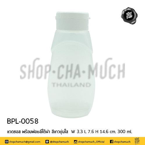 ขวดใส่เครื่องปรุง พลาสติก ขาวขุ่น 300ml. BPL-0058