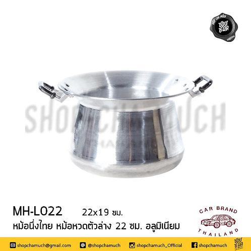 หม้อนึ่งไทย หม้อหวดตัวล่าง 22 ซม. ตรารถยนต์ MH-L022