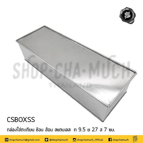 กล่องใส่อุปกรณ์ ตะเกียบ ช้อน ส้อม 9.5x27x7 ซม. สแตนเลส CSBOXSS