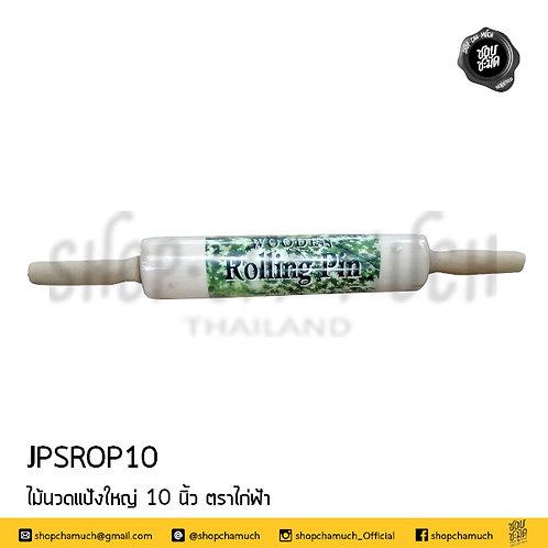 ไม้นวดแป้ง ขนาดใหญ่ 10 นิ้ว  JPSตราไก่ฟ้า JPSROP10