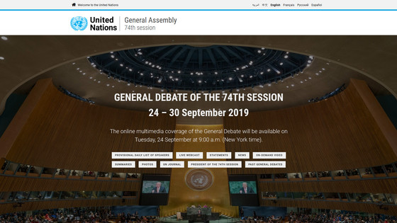 Live Streaming of the UN's 74th General Assembly Opening Session