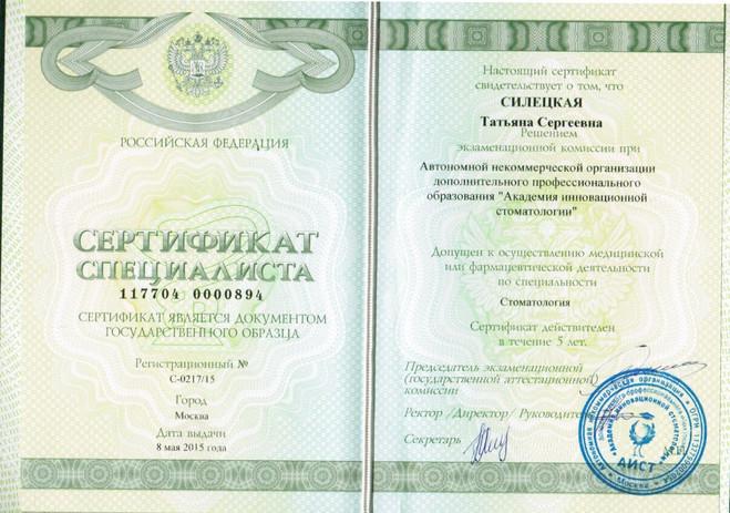 2015 год г Москва АНО ДПО АИСт Автономна