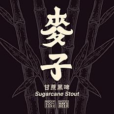 甘蔗黑啤 Sugarcane Stout
