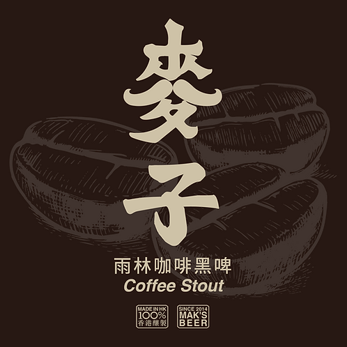 雨林咖啡 Coffee Stout