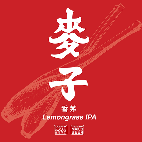 香茅 Lemongrass IPA