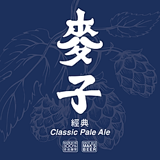 經典 Classic Pale Ale