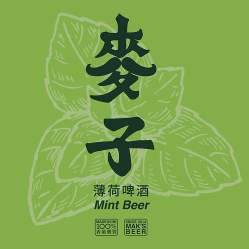 薄荷 Mint Beer