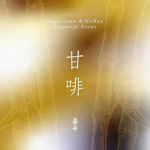 甘啡  Sugarcane & Coffee Imperial Stout