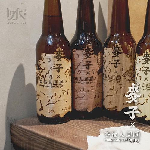 麥子 x 香港人日曆本地精釀手工啤酒