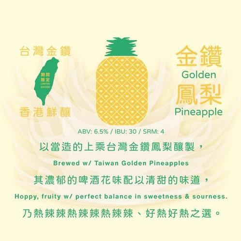 金鑽鳳梨套餐 Golden Pineapple Session IPA Package