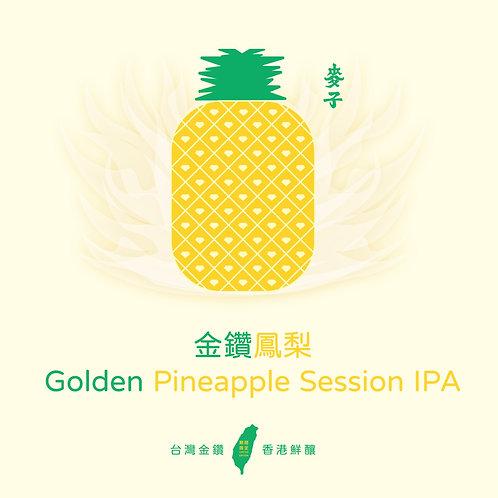 金鑽鳳梨 Golden Pineapple Session IPA