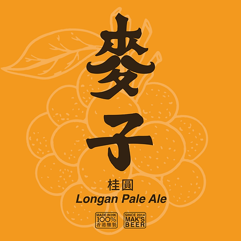 桂圓 Longan Pale Ale