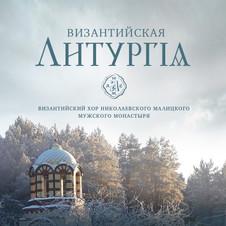 Византийская литургия