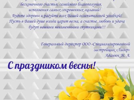 Поздравляем всех прекрасных дам с Международным Женским Днём!