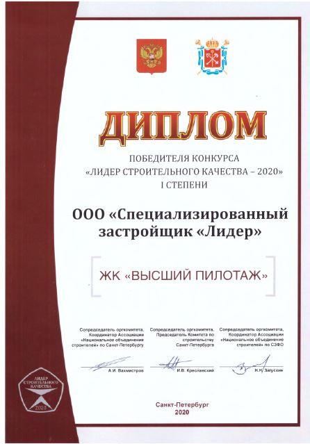 «Высший пилотаж» удостоен Диплома I-ой степени в ежегодном конкурсе строительных материалов и объек