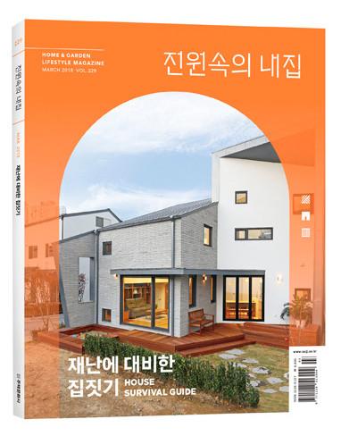 동백주택 표지모델