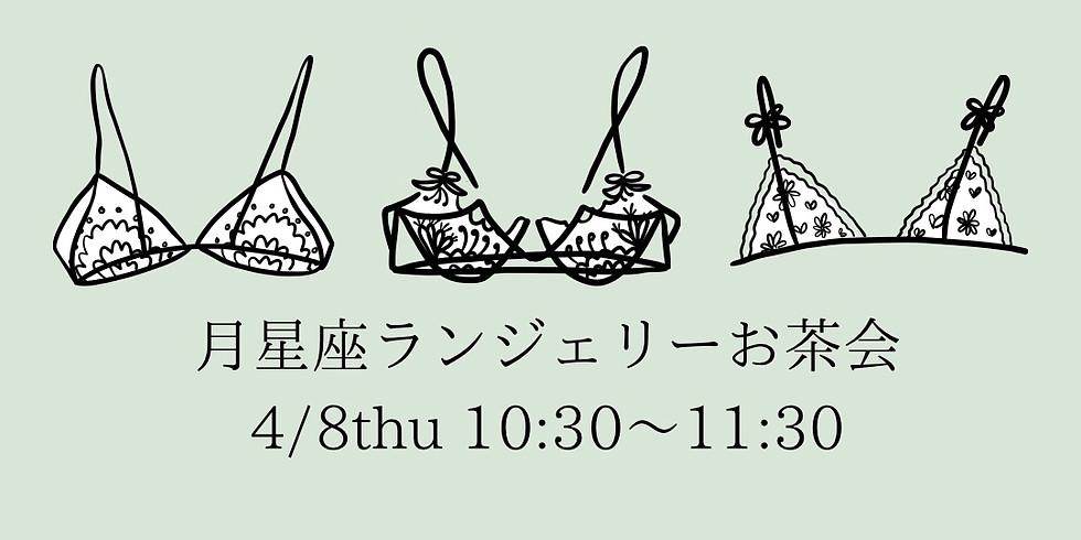 4/8thu ランジェリーお茶会:月星座とランジェリー