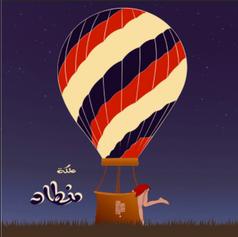 Anas Arabi / علكة منطاد