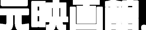 元映画館ロゴ.png
