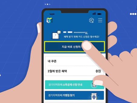 경기지역화폐 발급절차 등 홍보 동영상