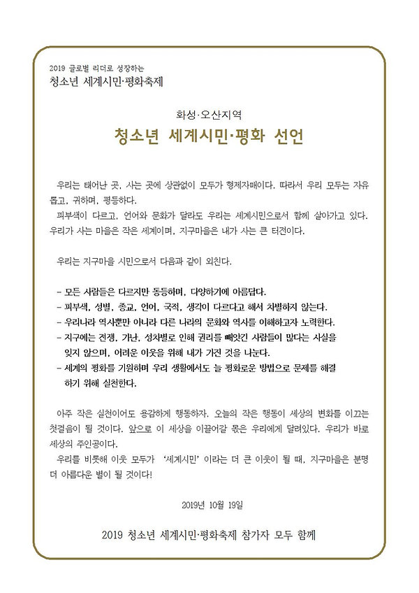 20191019_청소년세계시민평화선언문.jpg
