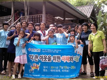 2011 아동청소년 여행지원사업 - 태국여행 ::동영상::