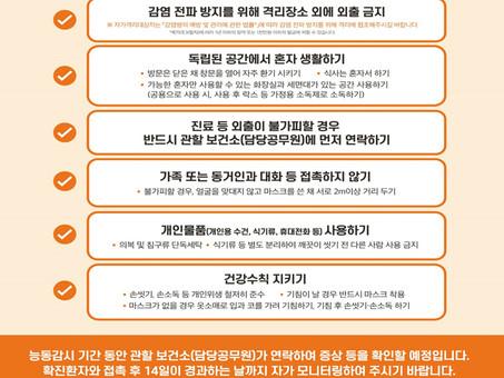 자가격리 생활수칙 3종 - 8개 언어 번역