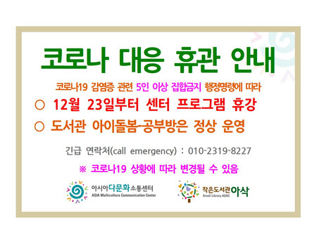 코로나 대응 휴관 안내(12.23~)