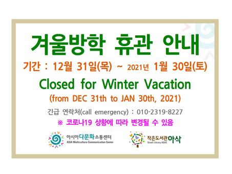 겨울방학 휴관 안내(12.31~1.30)