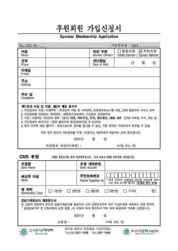 AMCC회원가입신청서_법인회원(후원)_2021년.jpg