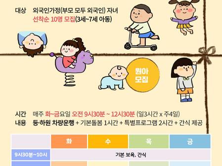 외국인주민 아동돌봄 공동육아 모집